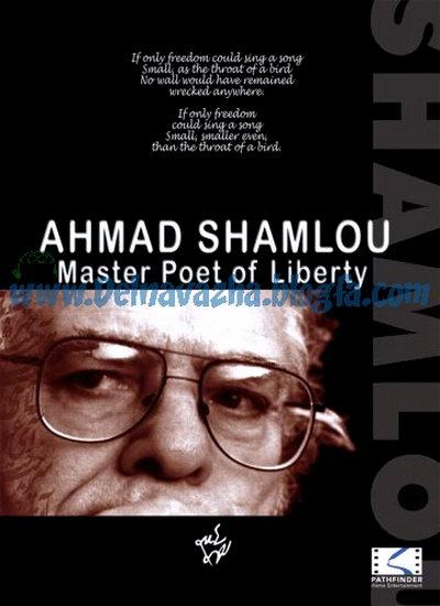 مستند احمد شاملو، شاعر بزرگ آزادی