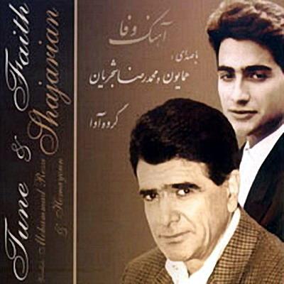 آلبوم آهنگ وفا، محمدرضا شجریان