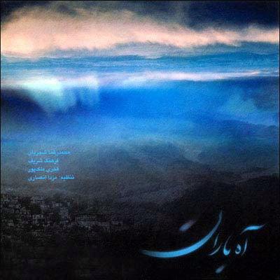 آلبوم آه باران، محمدرضا شجریان
