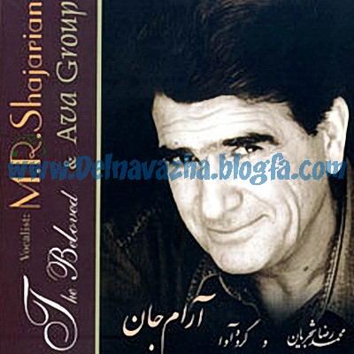 آلبوم آرام جان، محمدرضا شجریان