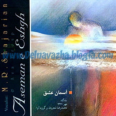آلبوم آسمان عشق، محمدرضا شجریان