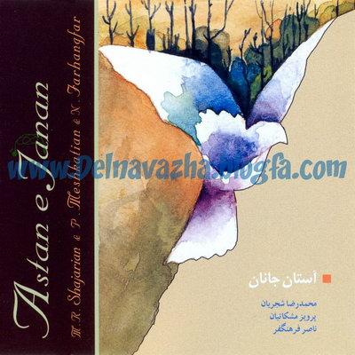 آلبوم آستان جانان، محمدرضا شجریان