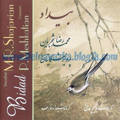 آلبوم بیداد، محمدرضا شجریان