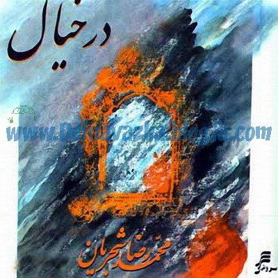 آلبوم در خیال، محمدرضا شجریان