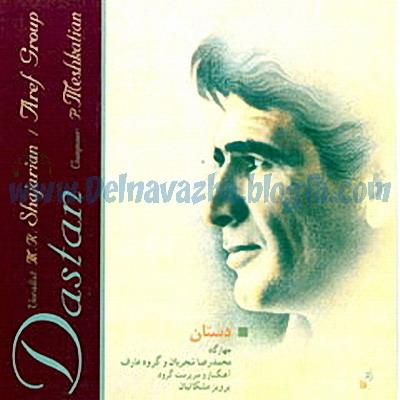 آلبوم دستان، محمدرضا شجریان