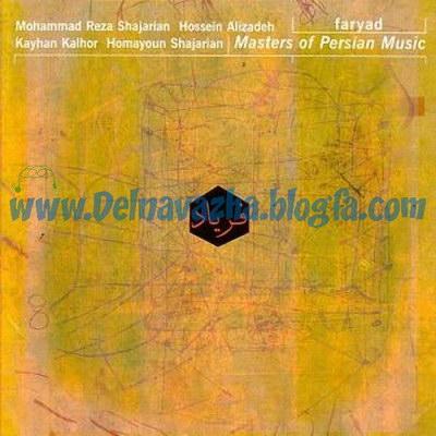 آلبوم فریاد، محمدرضا شجریان