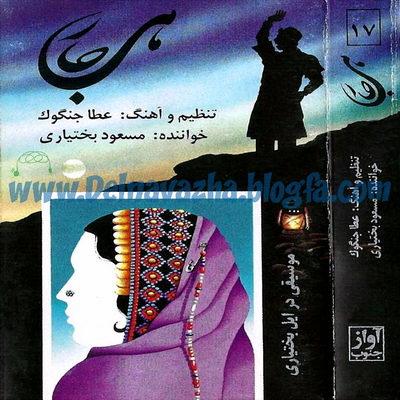 آلبوم هِیجار، بهمن علاالدین