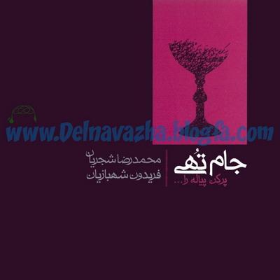 آلبوم جام تهی، محمدرضا شجریان