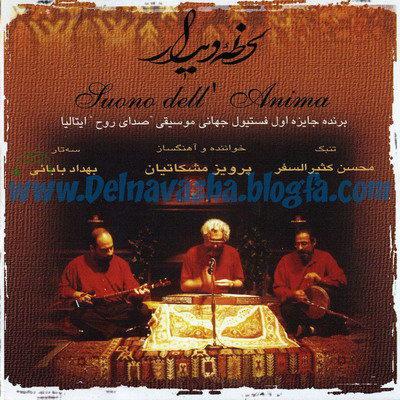 آلبوم لحظهی دیدار، پرویز مشکاتیان