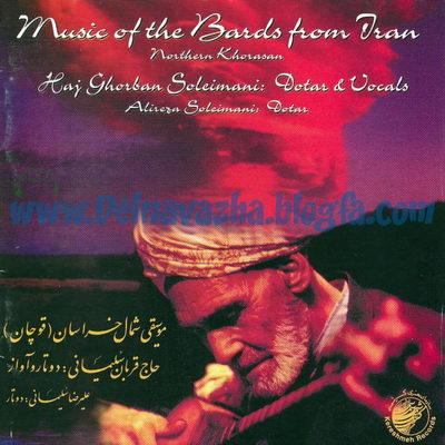 آلبوم موسیقی شمال خراسان (قوچان)، حاج قربان سلیمانی
