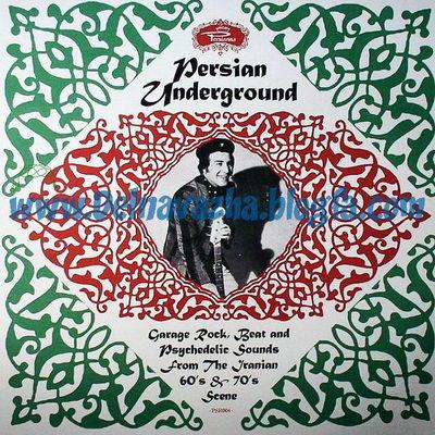 آلبوم موسیقِ راک، گاراژ، بیت و روانگردان دهههای ۴۰ و ۵۰ ایران، کار مشترک