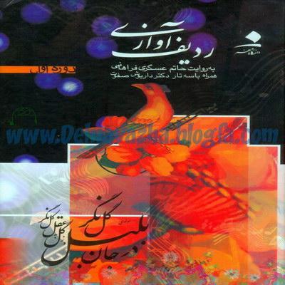 آلبوم ردیف آوازی به روایت حاتم عسگری فراهانی