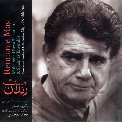 آلبوم رندان مست، محمدرضا شجریان