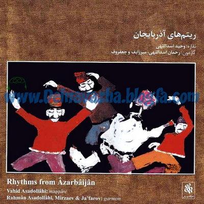 آلبوم ریتمهای آذربایجان