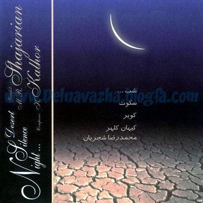 آلبوم شب، سکوت، کویر، محمدرضا شجریان