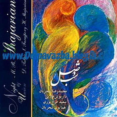 آلبوم شب وصل، محمدرضا شجریان