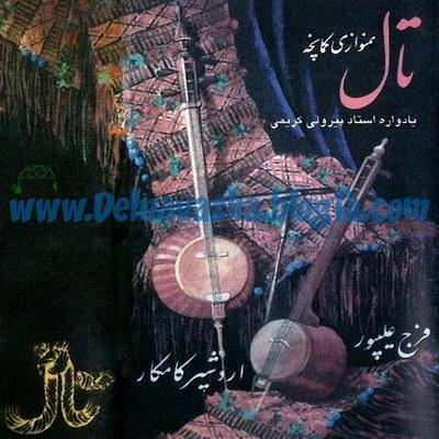 آلبوم تال، فرج علیپور