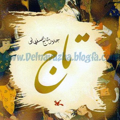 آلبوم تاج، جلالالدین تاج
