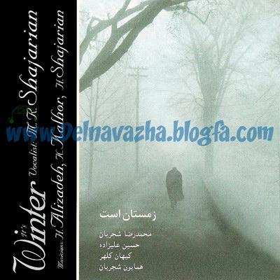 آلبوم زمستان است، محمدرضا شجریان